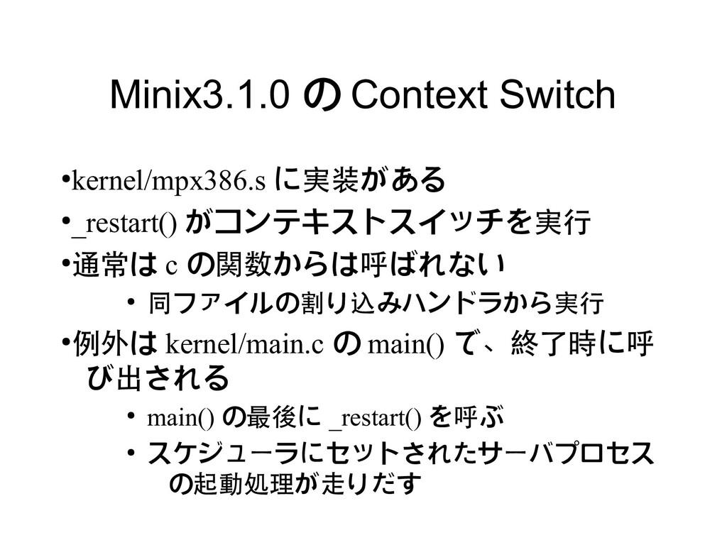 Minix3.1.0 の Context Switch ●kernel/mpx386.s に実...