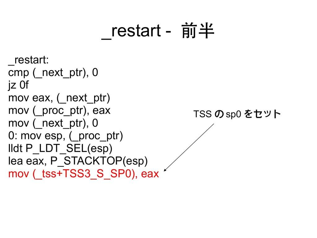 _restart - 前半 _restart: cmp (_next_ptr), 0 jz 0...