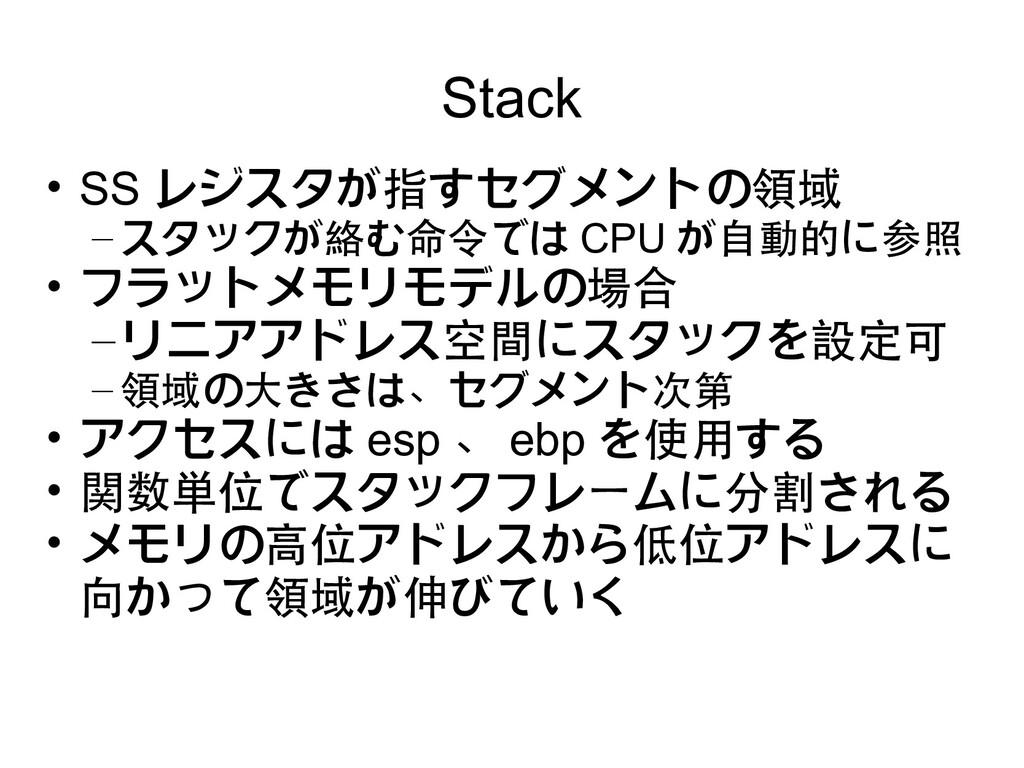 Stack • SS レジスタが指すセグメントの領域 – スタックが絡む命令では CPU が自...