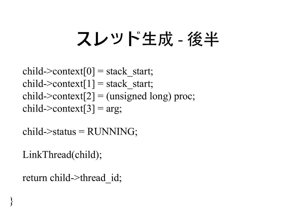 スレッド生成 - 後半 child->context[0] = stack_start; ch...