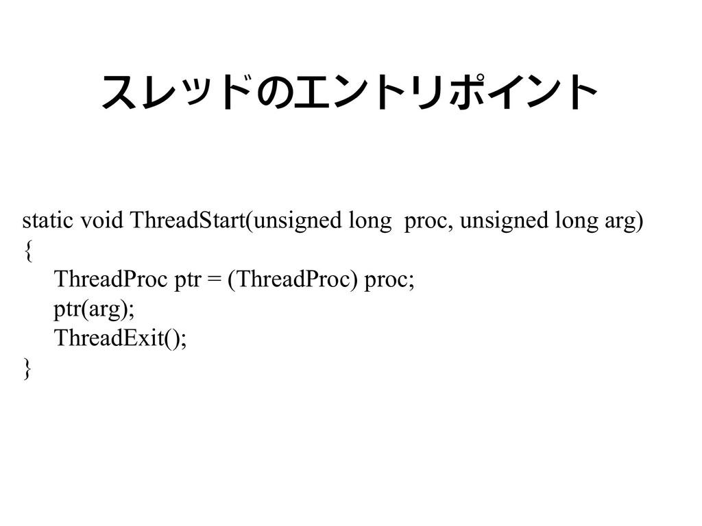 スレッドのエントリポイント static void ThreadStart(unsigned ...