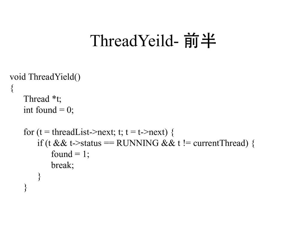 ThreadYeild- 前半 void ThreadYield() { Thread *t;...