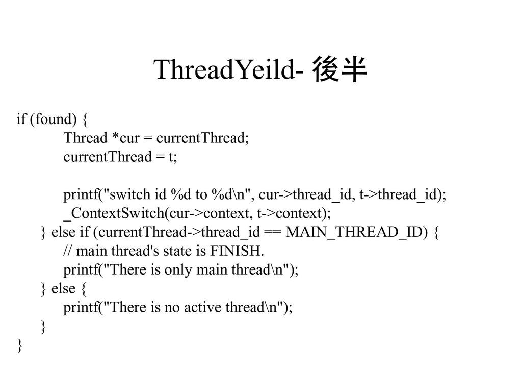 ThreadYeild- 後半 if (found) { Thread *cur = curr...