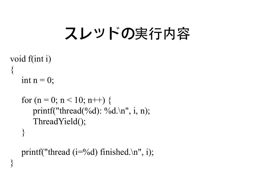 スレッドの実行内容 void f(int i) { int n = 0; for (n = 0...