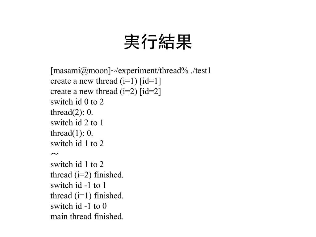 実行結果 [masami@moon]~/experiment/thread% ./test1 ...