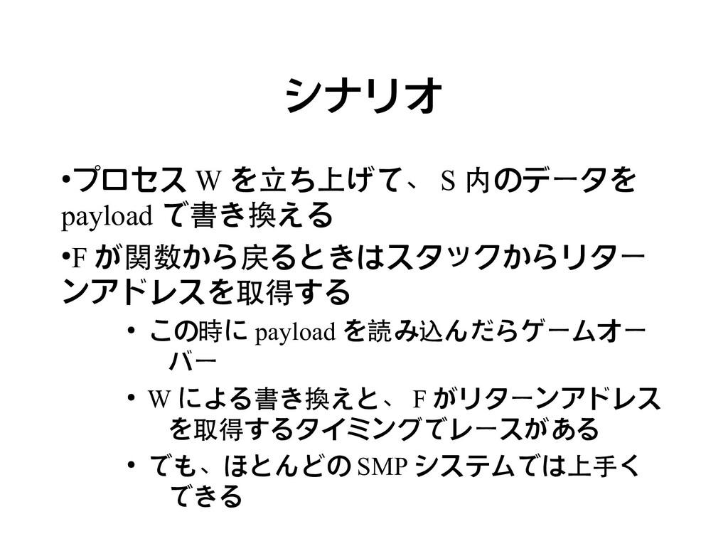 シナリオ ●プロセス W を立ち上げて、 S 内のデータを payload で書き換える ●F...