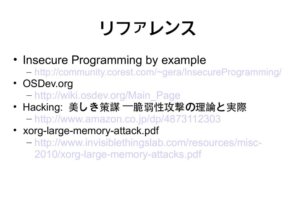 リファレンス • Insecure Programming by example – http...