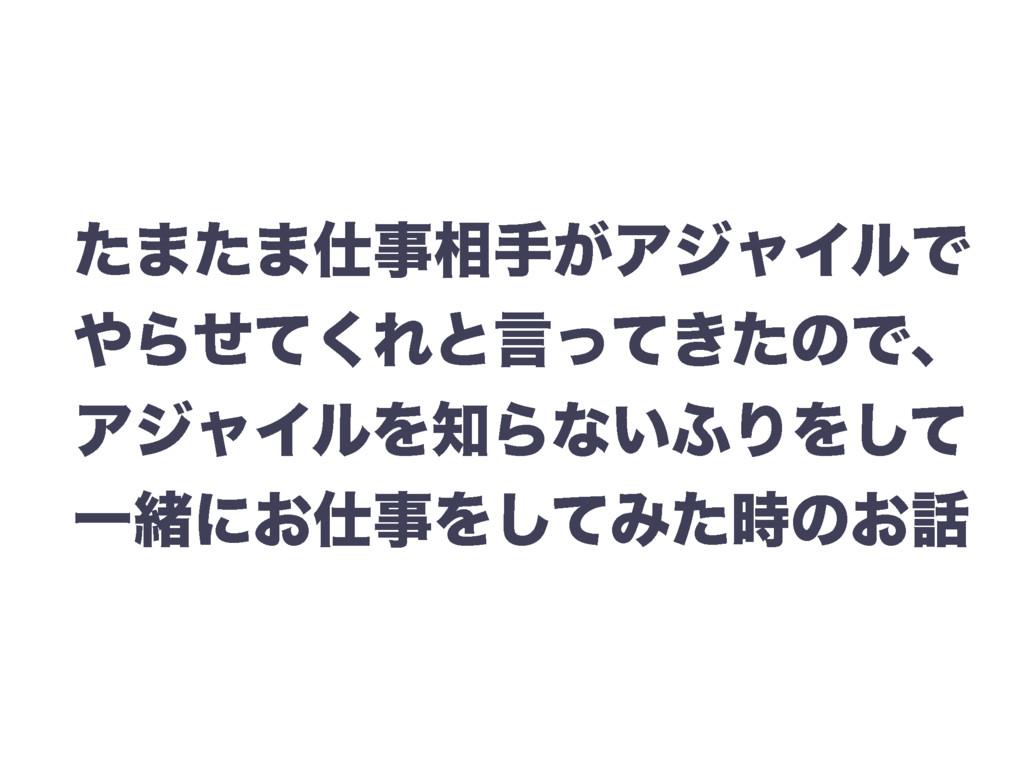ͨ·ͨ·૬ख͕ΞδϟΠϧͰ Βͤͯ͘Εͱݴ͖ͬͯͨͷͰɺ ΞδϟΠϧΛΒͳ͍;ΓΛ...