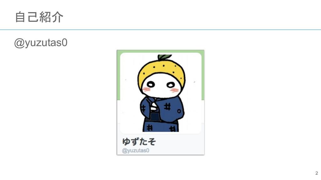 自己紹介 @yuzutas0 2