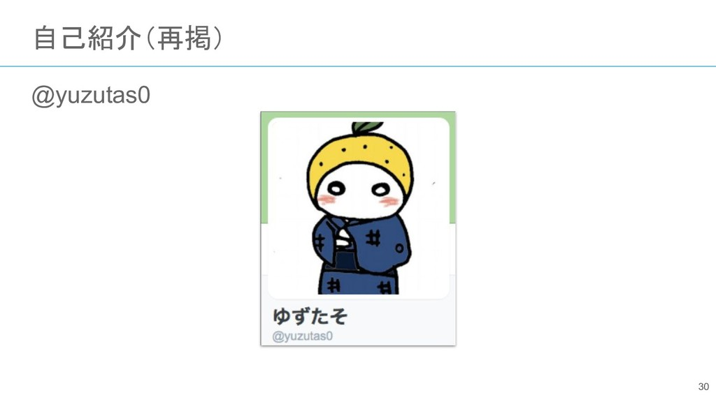 自己紹介(再掲) @yuzutas0 30