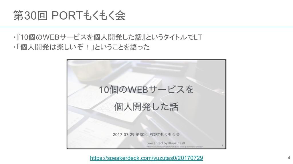 第30回 PORTもくもく会 ・『10個のWEBサービスを個人開発した話』というタイトルでLT...