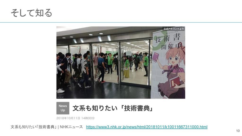 そして知る 文系も知りたい「技術書典」 | NHKニュース https://www3.nhk....