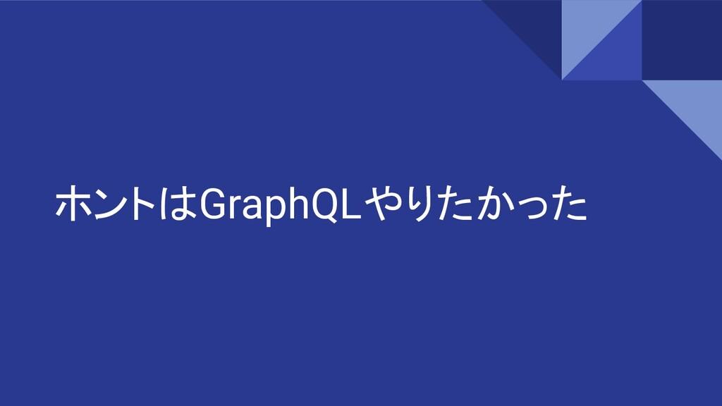 ホントはGraphQLやりたかった