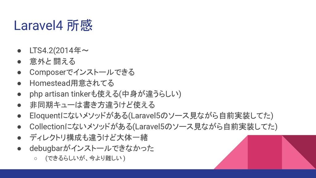 Laravel4 所感 ● LTS4.2(2014年~ ● 意外と 闘える ● Compose...