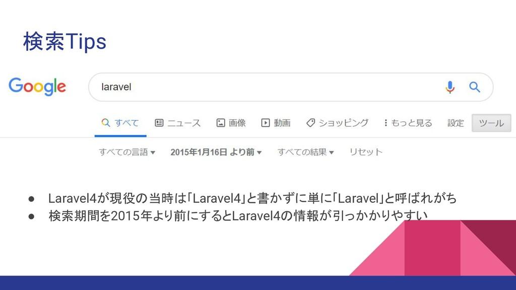 検索Tips ● Laravel4が現役の当時は「Laravel4」と書かずに単に「Larav...