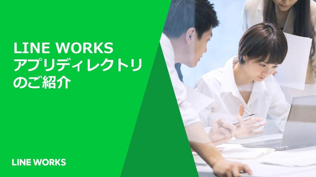 LINE WORKS アプリディレクトリ のご紹介