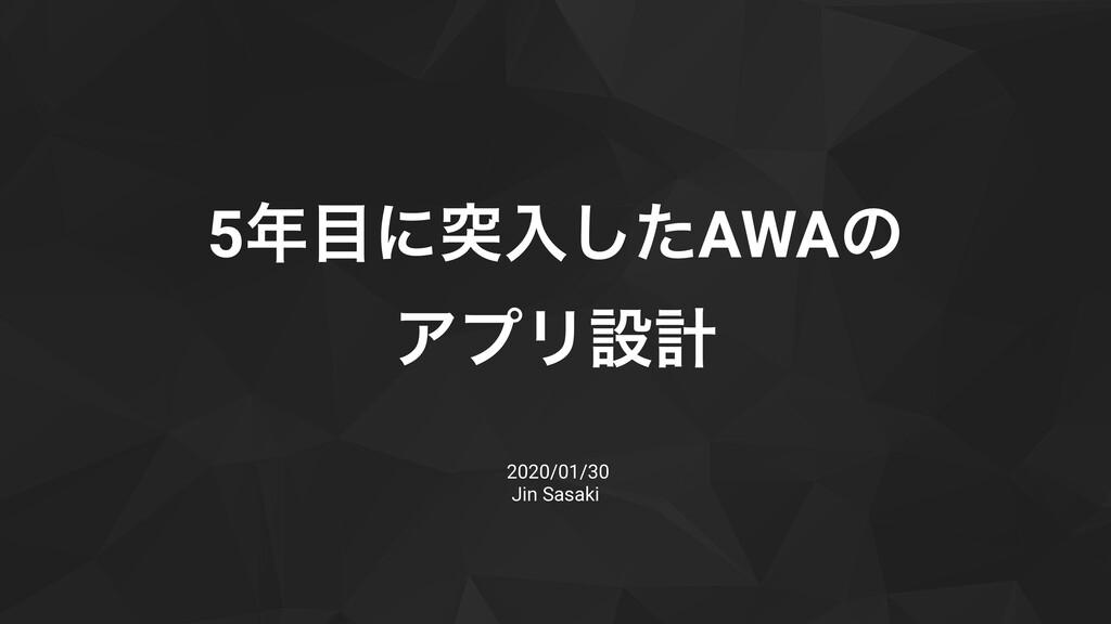 5ʹಥೖͨ͠AWAͷ ΞϓϦઃܭ 2020/01/30 Jin Sasaki