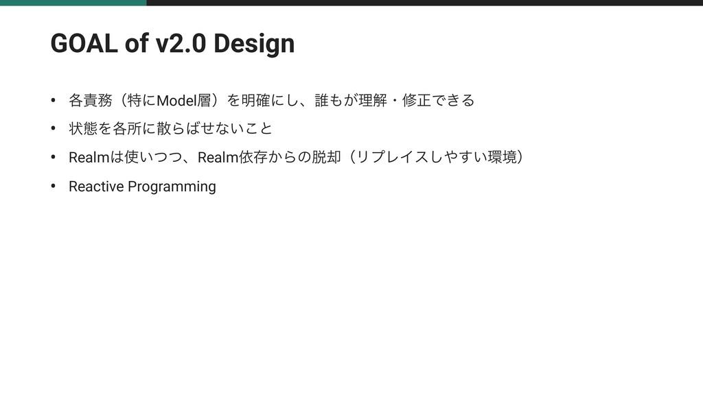 GOAL of v2.0 Design • ֤ʢಛʹModelʣΛ໌֬ʹ͠ɺ୭͕ཧղɾ...