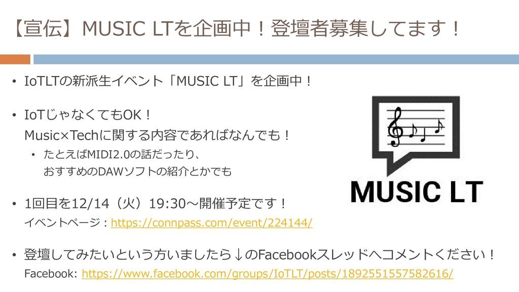 • IoTLTの新派生イベント「MUSIC LT」を企画中! • IoTじゃなくてもOK! M...