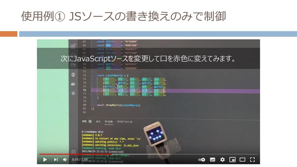 使用例① JSソースの書き換えのみで制御