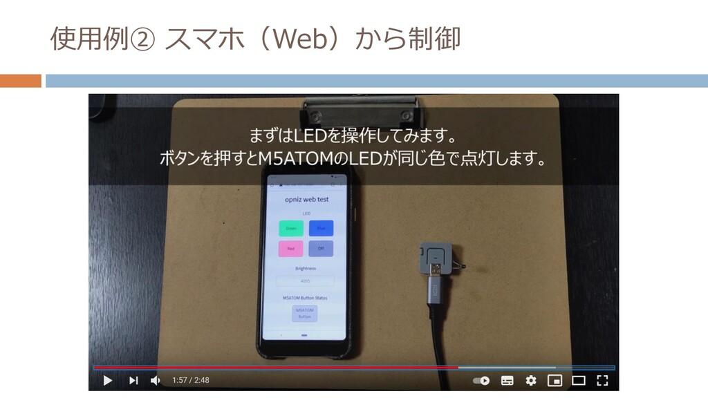 使用例② スマホ(Web)から制御