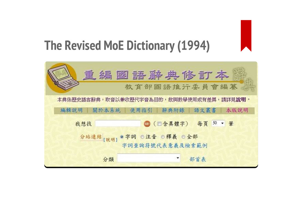 The Revised MoE Dictionary (1994)