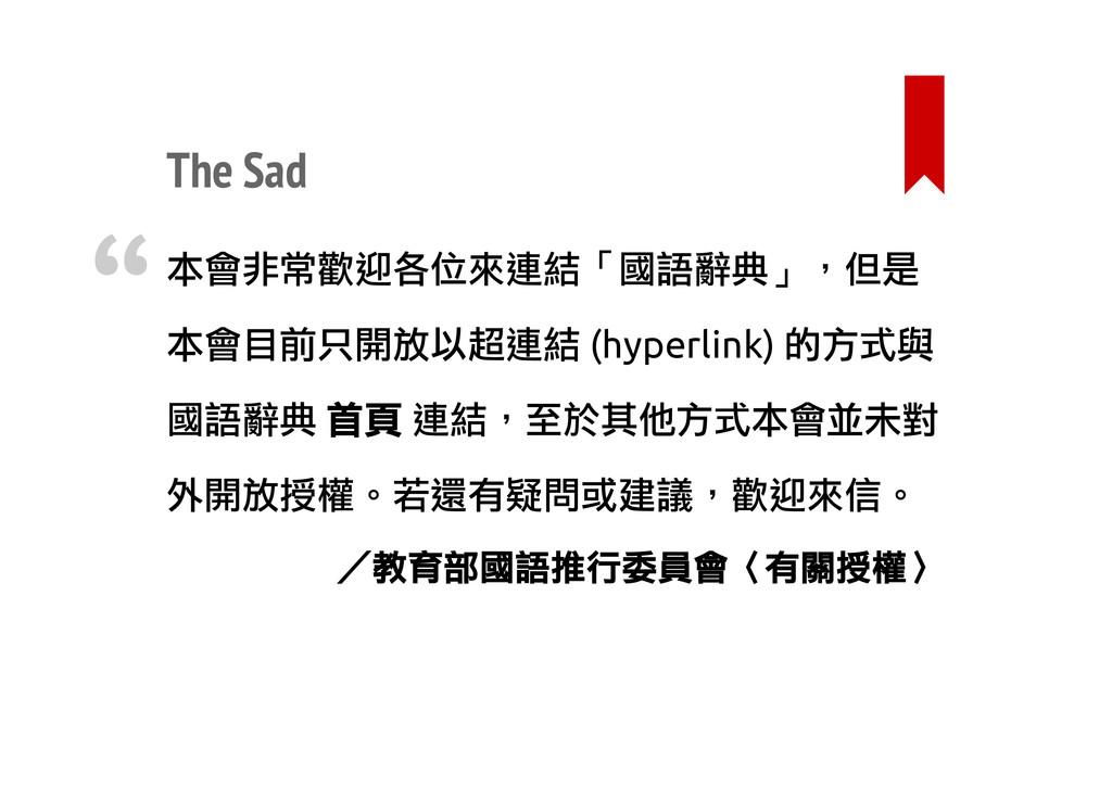 ⧸/教育部國語推行委員會〈有關授權〉 The Sad 本會非常歡迎各位來連結「國語辭典」,但是...