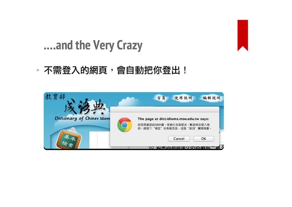 .…and the Very Crazy • 不需登入的網頁,會自動把你登出!