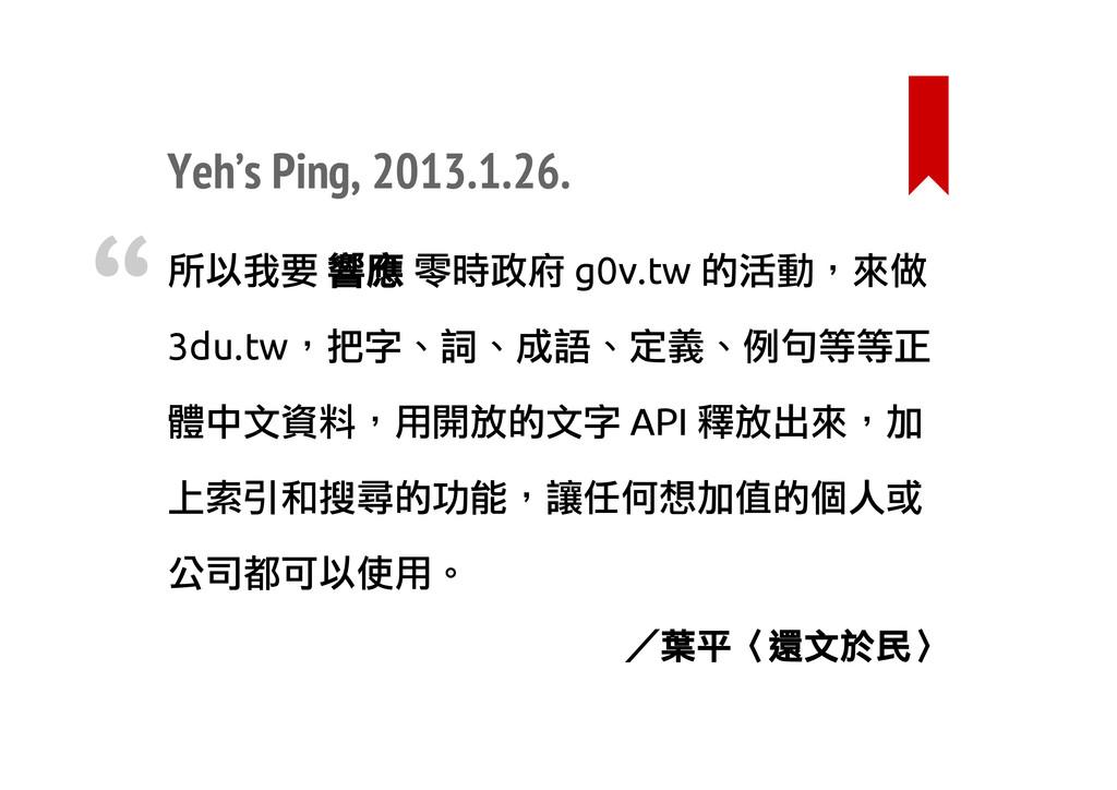⧸/葉平〈還文於民〉 Yeh's Ping, 2013.1.26. 所以我要 響應 零時政府 ...