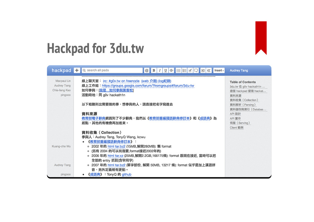 Hackpad for 3du.tw