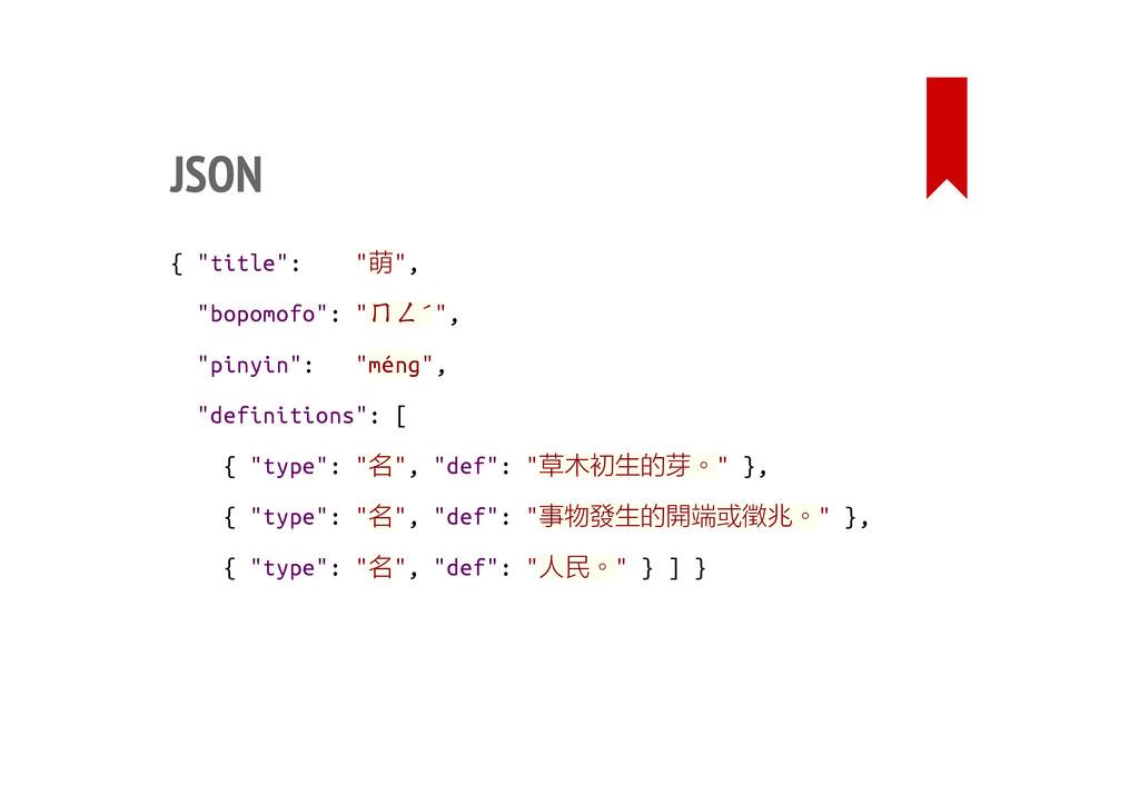 """JSON { """"title"""": """"萌"""", """"bopomofo"""": """"ㄇㄥˊ"""", """"pinyin..."""