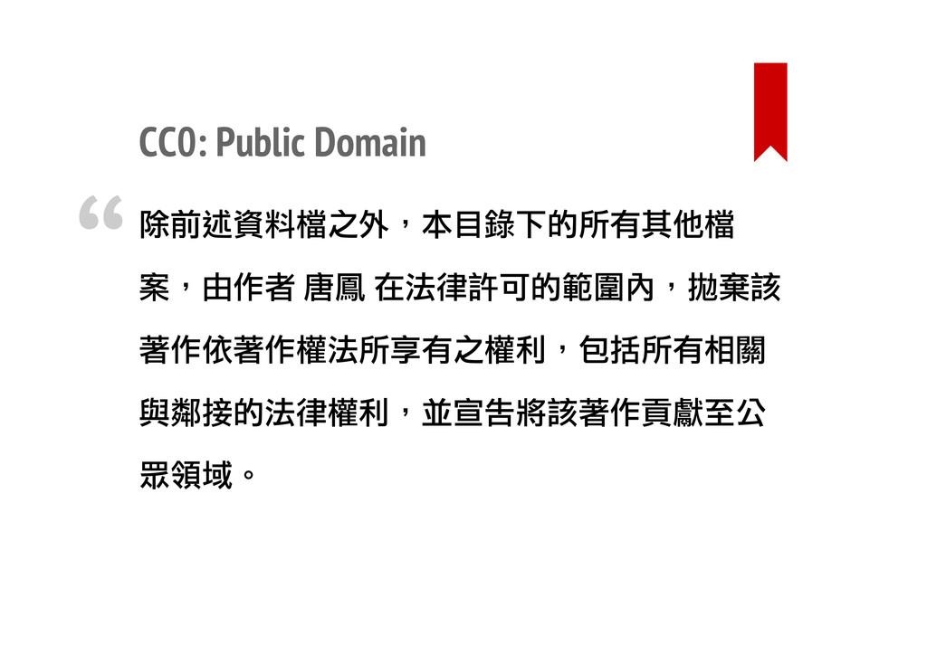 CC0: Public Domain 除前述資料檔之外,本目錄下的所有其他檔 案,由作者 唐鳳...