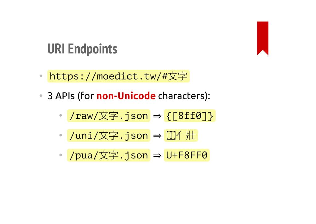 URI Endpoints • https://moedict.tw/#文字 • 3 APIs...
