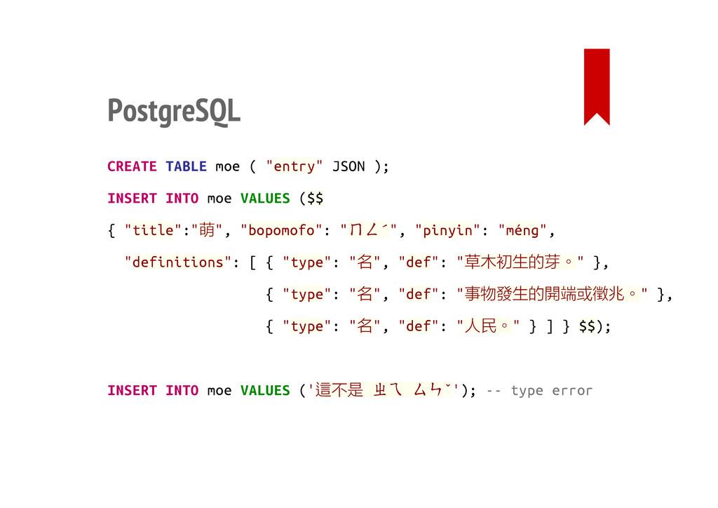 "PostgreSQL CREATE TABLE moe ( ""entry"" JSON ); I..."