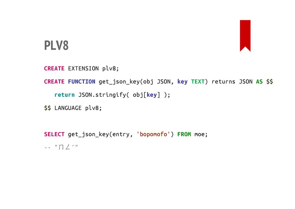 PLV8 CREATE EXTENSION plv8; CREATE FUNCTION get...
