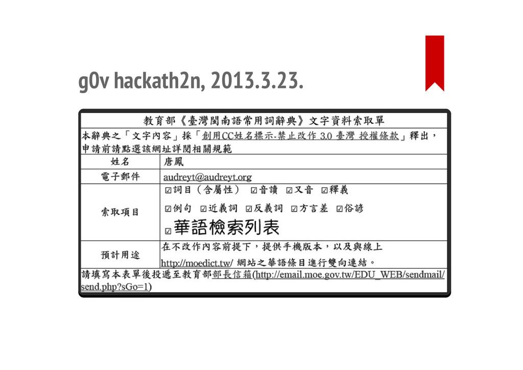 g0v hackath2n, 2013.3.23.