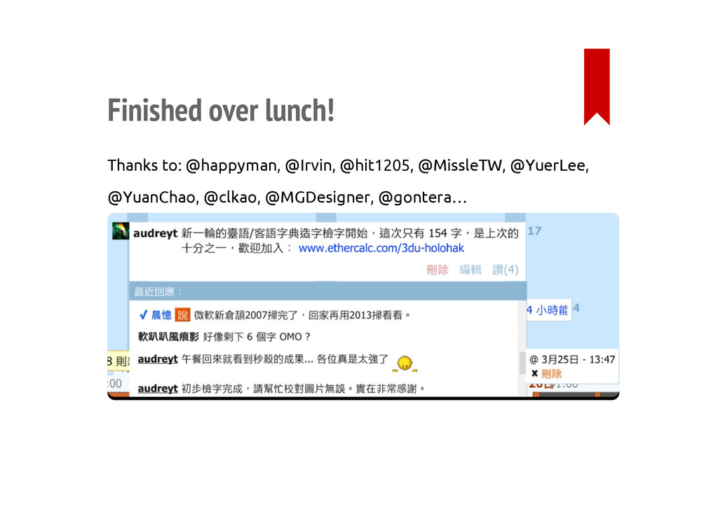 Finished over lunch! Thanks to: @happyman, @Irv...