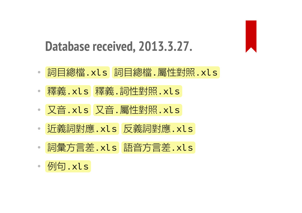 Database received, 2013.3.27. • 詞目總檔.xls 詞目總檔.屬...