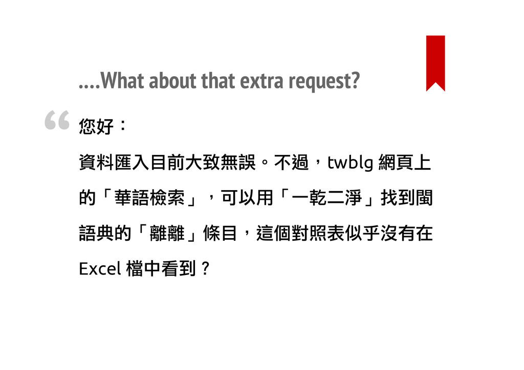 .…What about that extra request? 您好: 資料匯入目前大致無誤...
