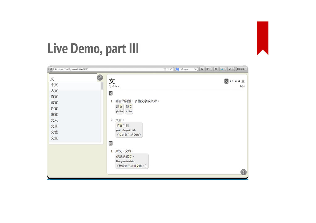 Live Demo, part III