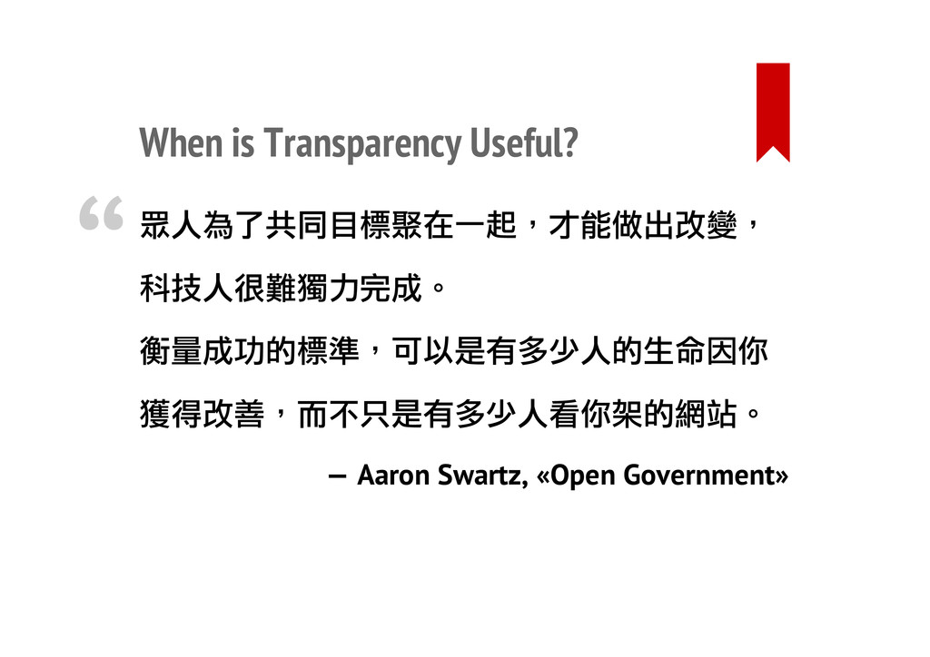 — Aaron Swartz, «Open Government» When is Trans...
