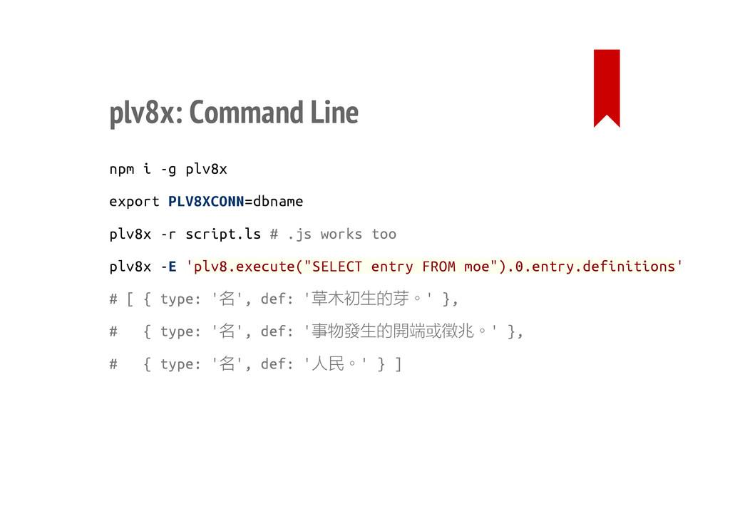 plv8x: Command Line npm i -g plv8x export PLV8X...