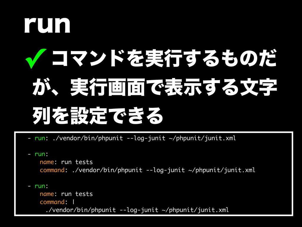 SVO ✓ίϚϯυΛ࣮ߦ͢Δͷͩ ͕ɺ࣮ߦը໘Ͱදࣔ͢Δจ ྻΛઃఆͰ͖Δ - run:...