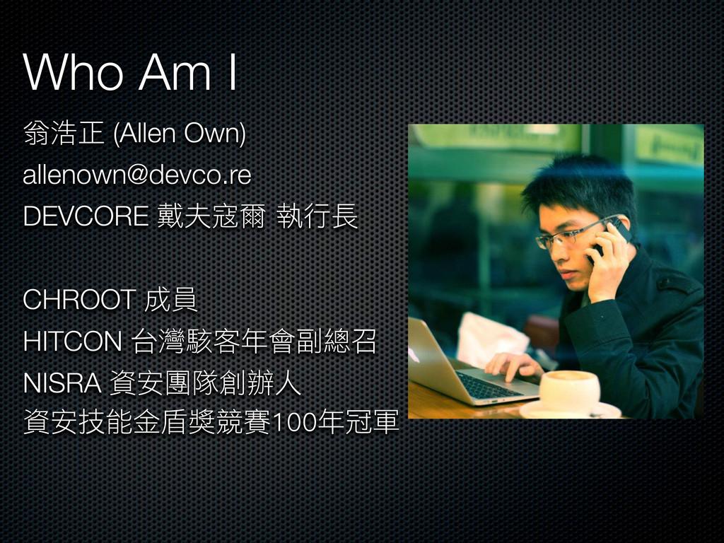 Who Am I ॽख͍ (Allen Own) allenown@devco.re DEVC...