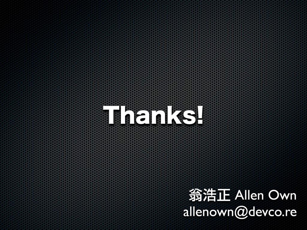 5IBOLT 翁浩正 Allen Own allenown@devco.re