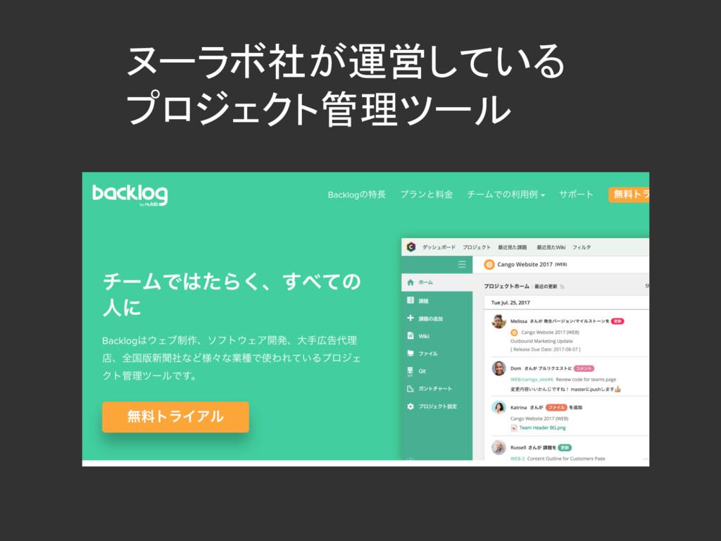 ヌーラボ社が運営している プロジェクト管理ツール