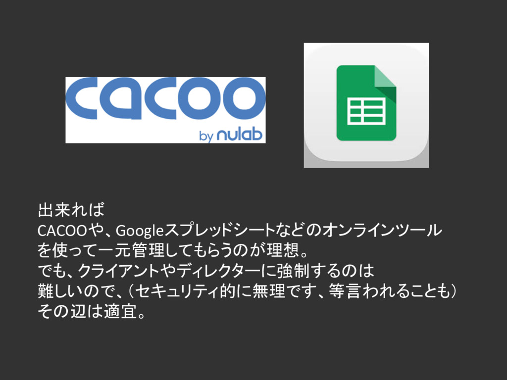 出来れば CACOOや、Googleスプレッドシートなどのオンラインツール を使って一元管理し...