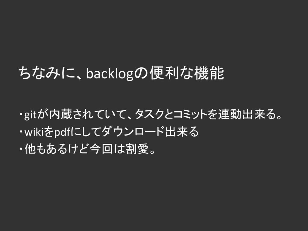 ちなみに、backlogの便利な機能 ・gitが内蔵されていて、タスクとコミットを連動出来る。...