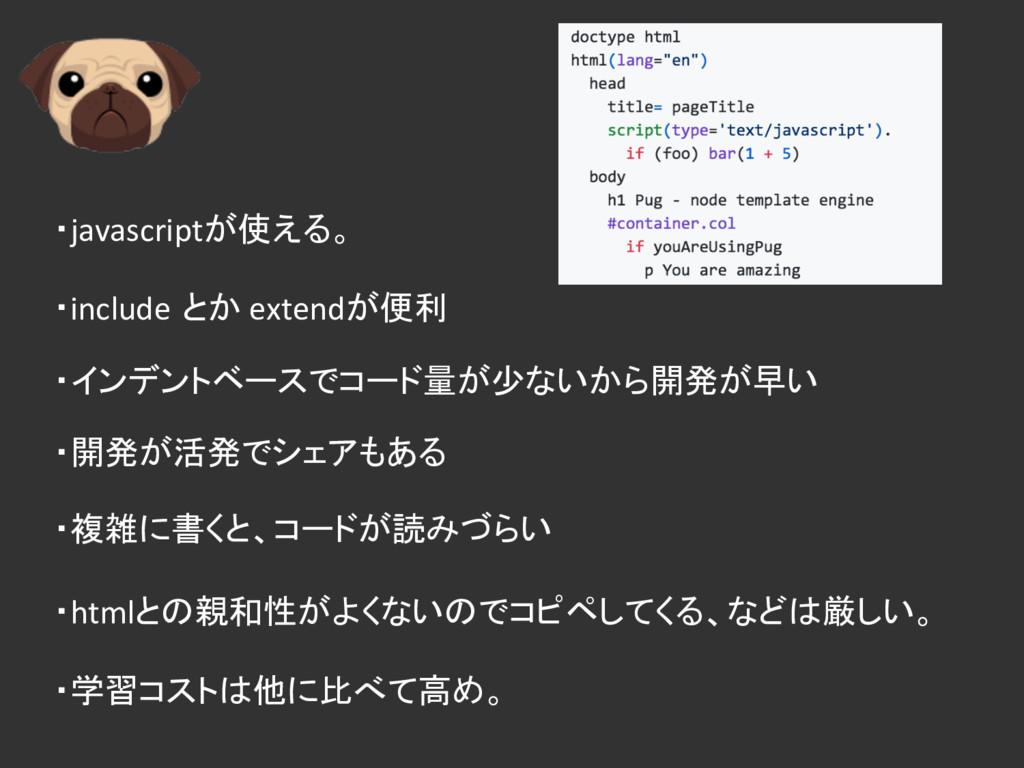 ・インデントベースでコード量が少ないから開発が早い ・include とか extendが便利...
