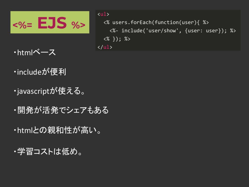 ・htmlベース ・includeが便利 ・javascriptが使える。 ・開発が活発でシェ...